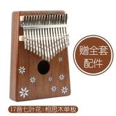 卡林巴拇指琴17音初學者入門卡琳巴kalimba手指琴兒童便攜式樂器 青木鋪子