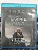 挖寶二手片-Q04-235-正版BD【薩利機長:哈德遜奇蹟】-藍光電影(直購價)