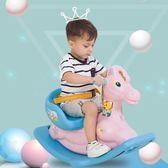 搖搖馬木馬加厚塑料兒童玩具搖馬帶音樂大號寶寶搖椅嬰兒周歲禮物
