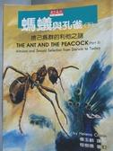 【書寶二手書T8/科學_JDJ】螞蟻與孔雀(下)_楊玉齡, HELERA