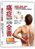 痛症按摩拉筋全書:從偏頭痛、腰背痛、肩頸痠、手腕麻到低頭族症候群,114個改善不