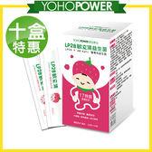 【養顏美容✦17株菌】LP28敏立清益生菌 第四代菌株升級版-草莓多多(30條入/盒)