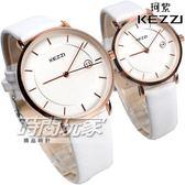 KEZZI珂紫 情人對錶 簡約流行錶 造型日期視窗 防水手錶 皮革錶帶 白色 KE1765玫白大+KE1765玫白小