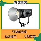 Nanguang 南冠/南光 FS-300 LED聚光燈 持續燈(FS300,公司貨) 直播 遠距教學 視訊