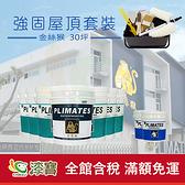 【漆寶】《30坪屋頂防水》金絲猴強固套裝 ◆免運費◆
