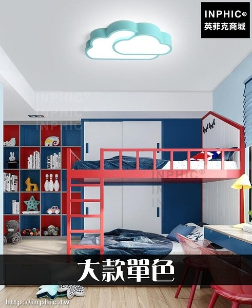 INPHIC-簡約雲朵造型燈具彩色LED燈吸頂燈房間臥室現代-大款單色_9Sdn