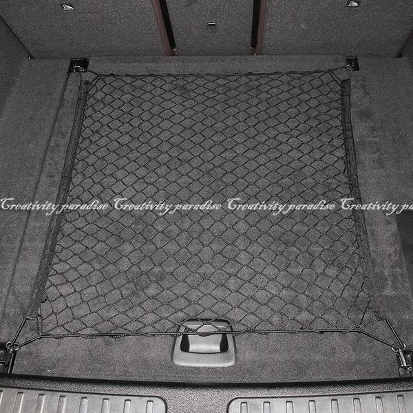 【後備箱網兜】汽車用後車廂收納固定網 車載固定繩 雜物置物網行李繩 貨物收納網