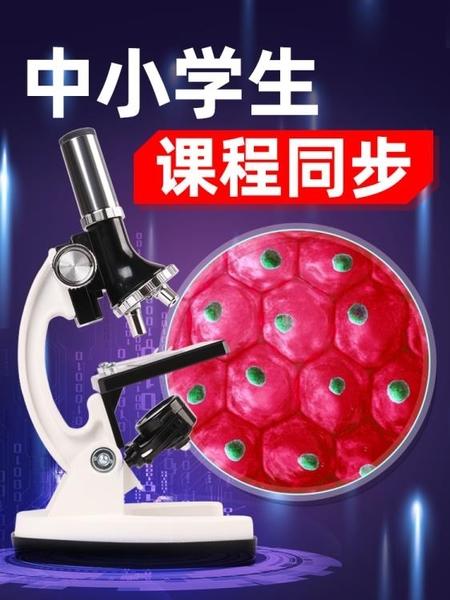 顯微鏡 光學顯微鏡1200倍兒童科學5000中小學生10000專業生物小實驗套裝 宜品居家