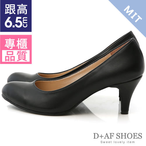 D+AF 小資首選.MIT素面尖頭6.5cm中跟鞋*黑