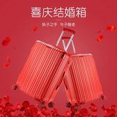 行李箱 結婚箱子行李箱新娘陪嫁箱婚慶旅行箱結婚皮箱密碼箱大紅色拉桿箱