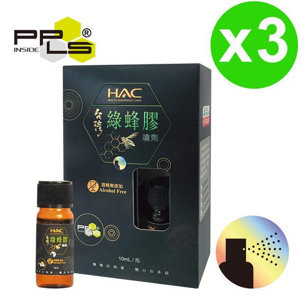 永信HAC 綠蜂膠噴劑(10mL/盒;3盒組)(含專利PPLs成分 酒精無添加)