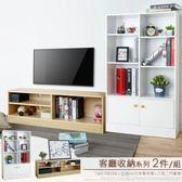 Homelike 萌多電視櫃視聽兩件組-楓木色