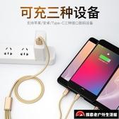 蘋果充電線器安卓type-c車載三合一數據線【探索者戶外生活館】