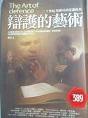 【書寶二手書T3/法律_JIQ】辯護的藝術:二十世紀美國司法辯護經典_林正
