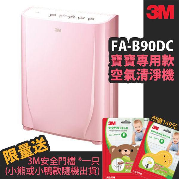 【限量送3M門擋】3M寶寶專用 空氣清淨機 FA-B90DC 棉花糖粉 空汙 灰塵 花粉 霧霾 PM2.5 過敏