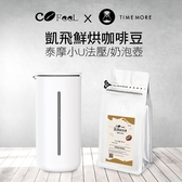 凱飛鮮烘豆x泰摩 鮮烘咖啡豆+小U法壓壺奶泡壺-白色