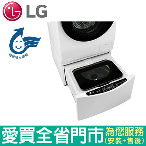 LG_2KGMiniWash迷你洗衣機(加熱洗衣)WT-D200HW含配送到府+標準安裝【愛買】