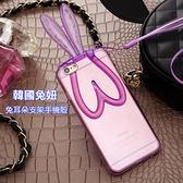 【00170】 [iPhone 6 6S 4.7 / Plus 5.5 ] 韓國兔妞 兔子耳朵立架手機殼 軟殼 附掛繩