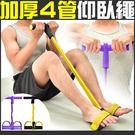 加厚4管腳踏健腹器擴胸器健腹機拉力器拉力繩拉力帶彈力繩帶另售韻律啞鈴跳繩仰臥起坐拉繩TRX-1