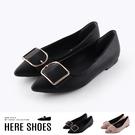 [Here Shoes]包鞋-皮質鞋面 金屬扣環造型 純色簡約 尖頭平底包鞋 OL通勤鞋 MIT台灣製-KW1700