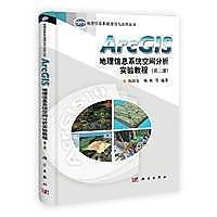 簡體書-十日到貨 R3YY【pod-ArcGIS地理信息系統空間分析實驗教程(第二版)】 9787030338969 科