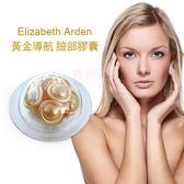 Elizabeth Arden 雅頓 CLX黃金導航 臉部膠囊 7顆入 試用包【特價】★beauty pie★