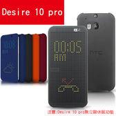 【00012】 [HTC Desire 10 pro] Dot-View 智慧型皮套 洞洞皮套 感應皮套 副廠