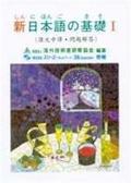 新日本語的基礎I 課文中譯、問題解答
