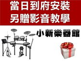 Roland 樂蘭 TD-25KV 另贈好禮 職業級專業電子鼓 原廠公司貨 一年保固 附 原廠配件【TD25KV】
