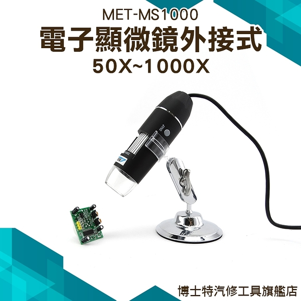 博士特汽修 觀察動植物 骨董 電子顯微鏡外接式 1000倍 電路板檢測 精密物件測量 放大檢視 MET-MS1000
