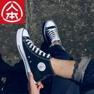 帆布鞋 帆布鞋經典款情侶鞋 韓版潮鞋純色高筒休閒鞋平底板鞋男鞋 莎瓦迪卡