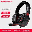 頭戴耳機Somic/碩美科G923電腦耳機帶麥克風頭戴式吃雞游戲耳麥四級聽 多色小屋