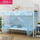 艷陽天學生蚊帳寢室宿舍1.2米0.9m單人床上鋪下鋪1.5上下床子母床【叢林之家】