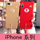 【萌萌噠】iPhone X XR Xs Max 6 7 8 SE2 網紅情侶款 可愛大眼熊 全包防摔矽膠軟殼 手機殼 附同款掛繩