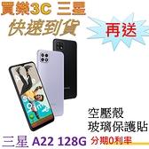 三星 Galaxy A22 5G 手機 4G/128G,送 空壓殼+玻璃保護貼,Samsung SM-A226,分期0利率