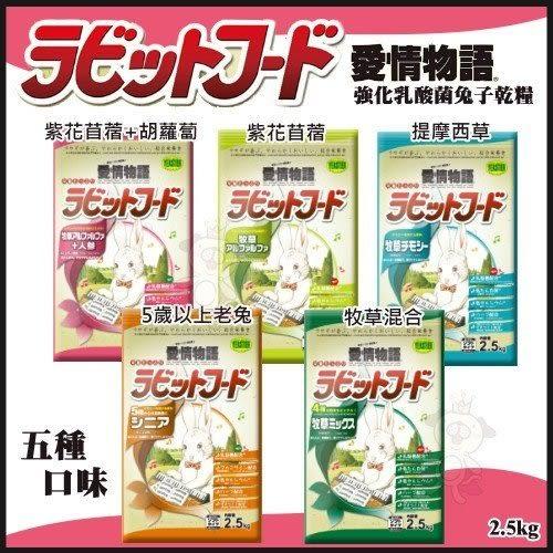 *WANG*日本 YEASTER 愛情物語 鋼琴兔《強化乳酸菌兔子乾糧-5歲以上老兔專用》2.5kg /添加乳酸菌
