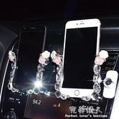 車載鑲鉆手機支架汽車用出風口車內卡扣式萬能通用多功能支撐導航 完美情人