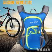 戶外越野跑步雙肩包男超輕騎行水袋包女貼身馬拉松包徒步登山小包 QG30808『樂愛居家館』