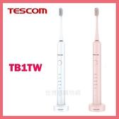 可刷卡◆TESCOM 音波電動牙刷 TB1TW◆台北、新竹實體門市