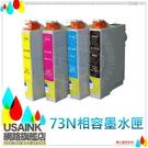 USAINK~EPSON 73N/T0731N/T1051 相容墨水匣 20盒 TX220/TX300F/TX410/TX510/TX550/TX550W/TX600FW/TX610FW