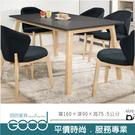 《固的家具GOOD》153-3-AP 斯賓塞5.3尺餐桌/洗白色【雙北市含搬運組裝】