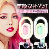 補光燈手機直播補光燈主播美顏微距攝像頭道具通用單反自拍嫩膚高清廣角 曼莎時尚