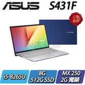 【ASUS華碩】S431FL-0042B8265U 藍不倒 ◢14吋窄邊框輕薄筆電 ◣