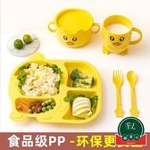 小黃鴨寶寶餐盤吃飯碗分格兒童盤子兒童餐具套裝【福喜行】