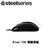 SteelSeries 賽睿 Rival 710 電競滑鼠