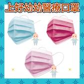 上好醫療防護口罩 幼幼口罩 天空藍、櫻花粉 50入一盒 醫療防護口罩 平面口罩熔噴布