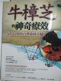 【書寶二手書T1/養生_EEO】牛樟芝的神奇療效_張東柱
