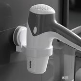 意可可 吸盤吹風機架 電吹風架子衛生間浴室置物架吸盤壁掛風筒架