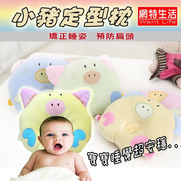 【網特生活】小豬定型枕..嬰兒矯正睡姿枕頭.完美小圓頭.預防扁頭.寶寶安穩睡眠.棉質枕頭