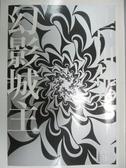 【書寶二手書T8/一般小說_KMF】幻影城主_江戶川亂步